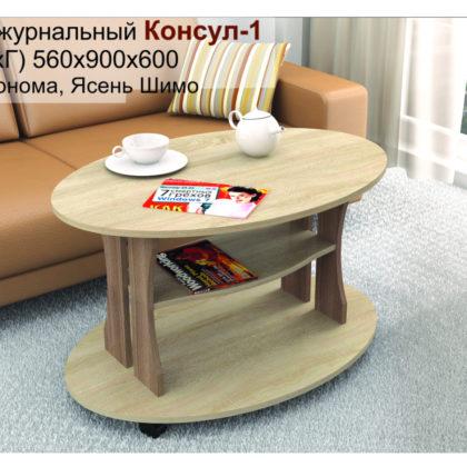 """Стол журнальный """"Консул-1"""" ясень/дуб сонома"""