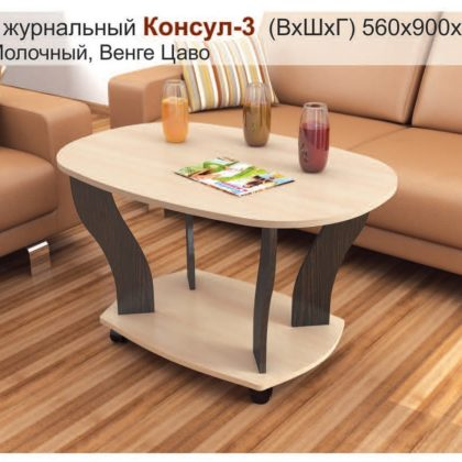 """Стол журнальный """"Консул-3"""" венге/дуб молочный"""