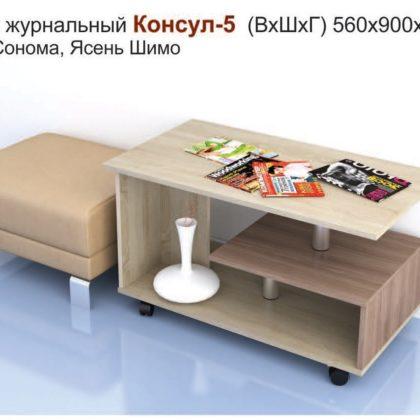 """Стол журнальный """"Консул-5"""" ясень/дуб сонома"""