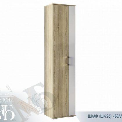 """Шкаф для одежды """"Белладжио"""" ШК-26"""