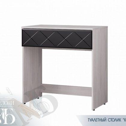 "Стол туалетный ""Кимберли"" СТ-05"