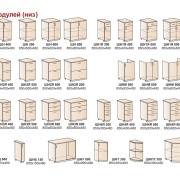 Модули нижние