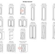 Модули верхние Кухни Настя