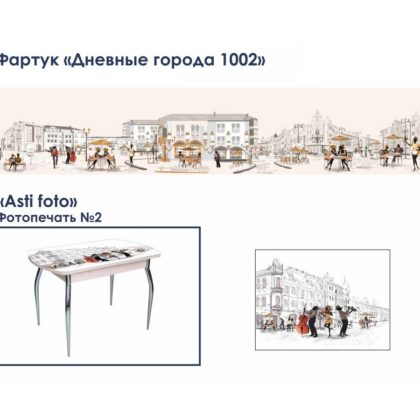 Кухонный фартук Дневные города-1002