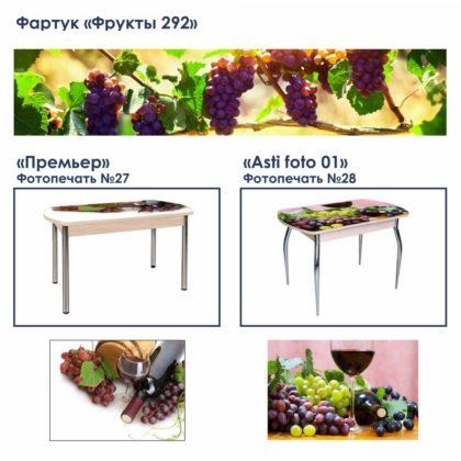 Кухонный фартук Фрукты-292