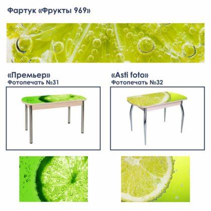 Кухонный фартук Фрукты-969