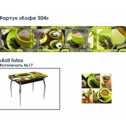 Кухонный фартук Кофе-504
