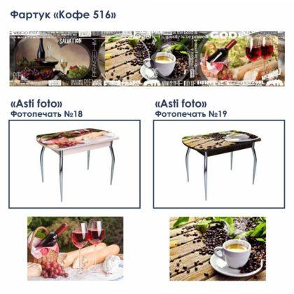 Кухонный фартук Кофе-516