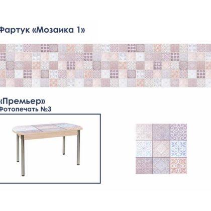 Кухонный фартук Мозаика-1