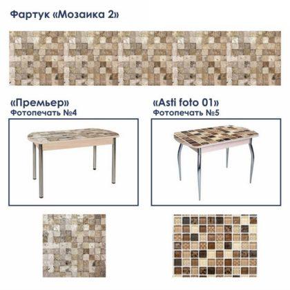 Кухонный фартук Мозаика-2