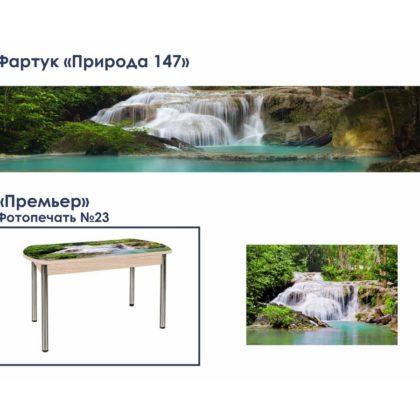 Кухонный фартук Природа-147