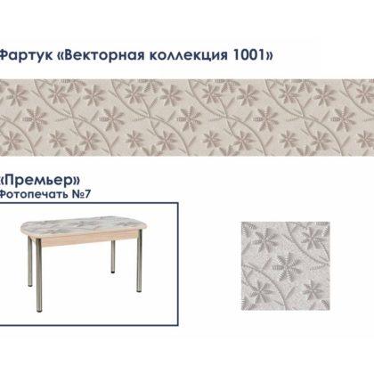 Кухонный фартук Вектор-1001
