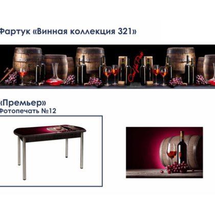 Кухонный фартук Вино-321