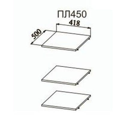 """Полка """"Ницца"""" ПЛ 450 (комплект 3 шт)"""