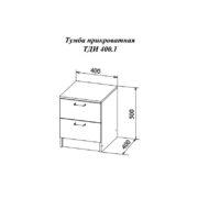 Тумба прикроватная «Diamante» ТДИ 400.1 схема