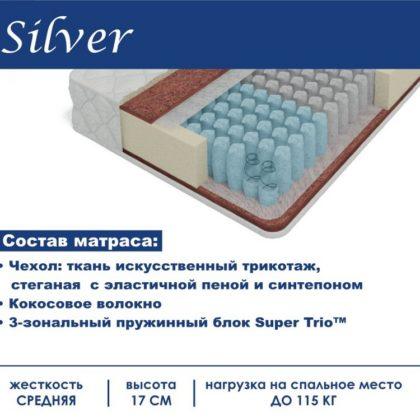 """Матрас """"Silver"""" (Сильвер)"""