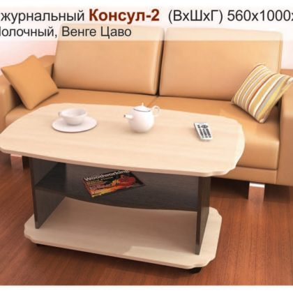 """Стол журнальный """"Консул-2"""" венге/дуб молочный"""
